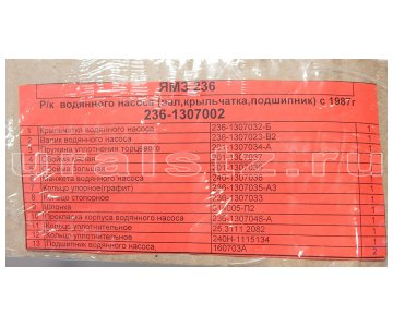 На изображении - деталь 236-1307002  Р/к водяного насоса (вал+кр+подш.),