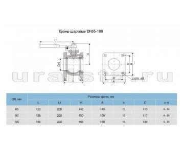 На изображении - деталь КШ-65  Кран шаровый кран шаровой с квадратными фланцами DN-65  Ф65